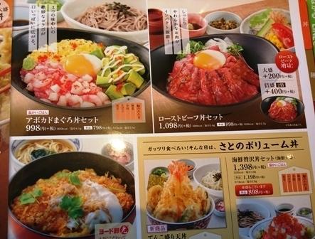 メニュー 和食 さと 和食さと メニュー&カロリー