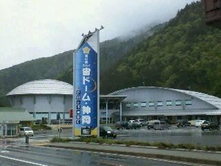 宙ドーム神岡.JPG