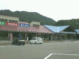白尾ふれあいパーク.JPG