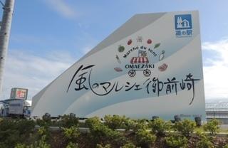 風のマルシェ御前崎.JPG