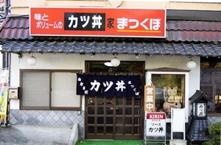 matsukubo_1-thumb-480x300-22.jpg
